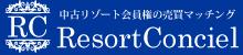 リゾートコンシェル・高山 幸司の公式ホームページ
